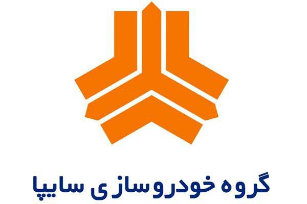 http://www.khabarmachine.ir/Picture/20140710122759_Saipa-logo.jpg