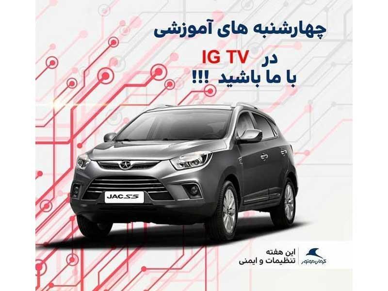 آموزش استفاده از امکانات خودرو در چهارشنبه آموزشی کرمان موتور